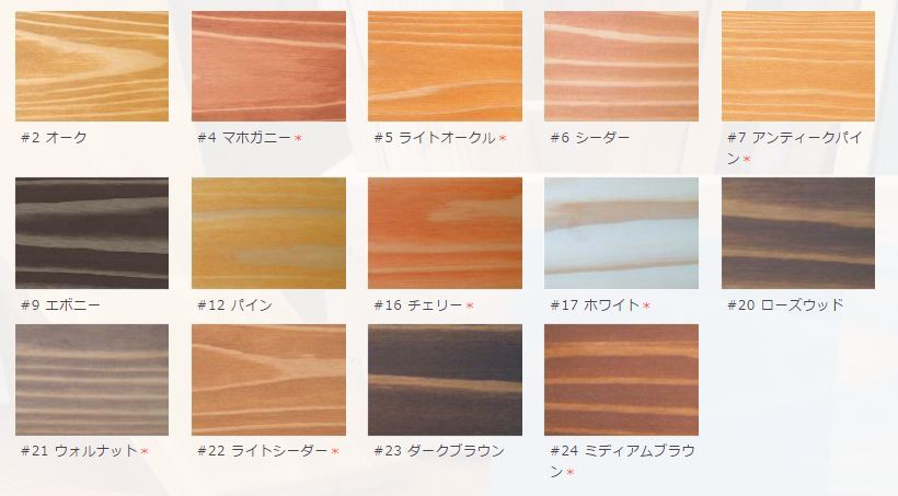 プラネットカラー ウッドコート カラーチャート