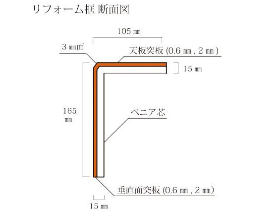リフォーム框仕様 断面図