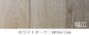 ホワイトオーク 乱尺 幅広はこちらから