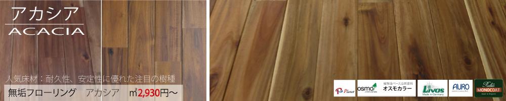 アカシア 耐久性、寸法安定性に優れた注目の樹種 無垢フローリング アカシア㎡ 2,930円より
