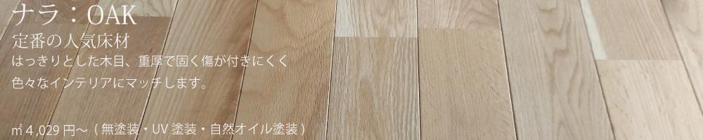 ナラ 無垢フローリング 商品一覧へ。 木目が特徴の人気の床材