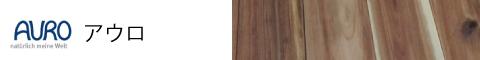 自然オイル アウロ塗装商品一覧へ