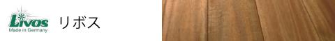 自然オイル リボス塗装一覧へ