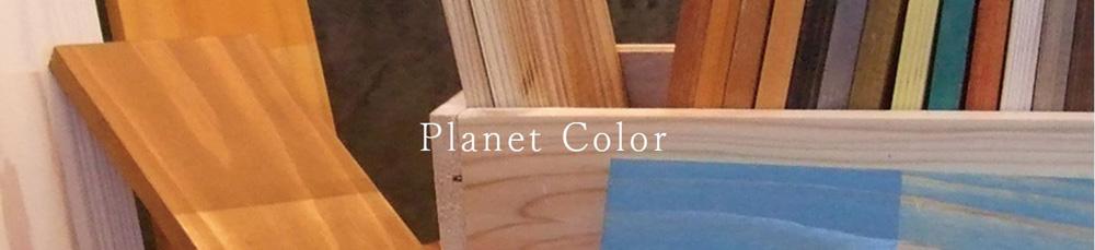 プラネットカラー塗装一覧