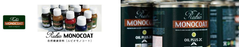 ルビオモノコート 塗装商品について