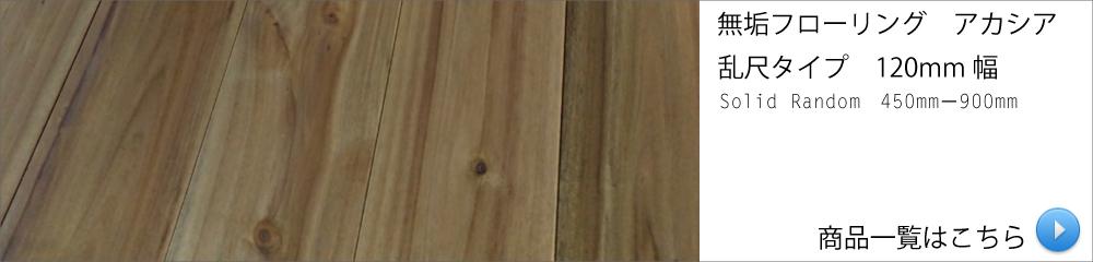 無垢フローリング アカシア 乱尺タイプ 120mm幅の商品一覧へ