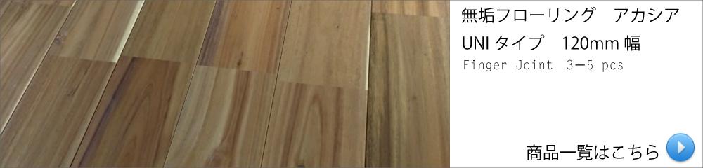 無垢フローリング アカシア UNIタイプ 120mm幅の商品一覧へ