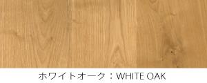 複合フローリング ホワイトオークの一覧へ