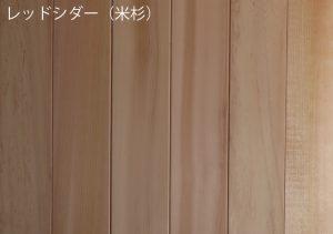 無垢羽目板 レッドシダー(米杉)商品一覧へ