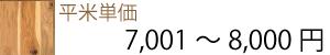 平米単価7,001円から8,000円のフローリング一覧