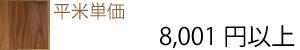 平米単価8,001円以上のフローリング一覧