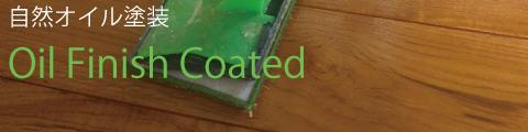 自然オイル塗装について