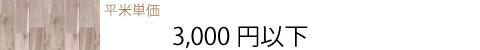 3000円以下の商品