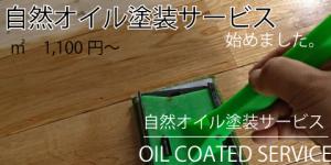 自然オイル塗装サービスはじめました