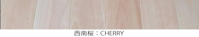 無垢フローリング 西南桜 商品一覧
