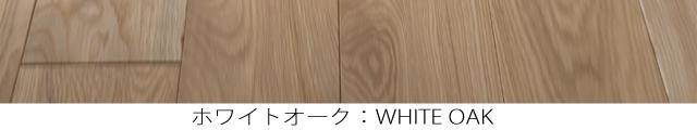 無垢フローリング ホワイトオーク 商品一覧