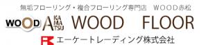 エーケートレーディング株式会社 無垢フローリング販売 WOOD赤松 トップロゴ