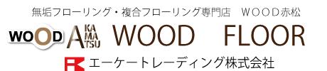 無垢フローリング販売 WOOD赤松|フローリング全国販売