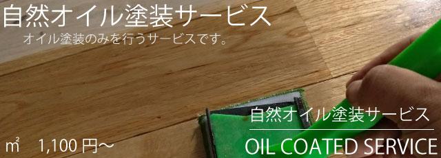 自然オイル塗装サービスについて