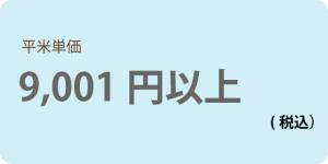 平米9000円(税込)以上の商品一覧へ