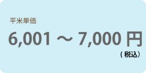平米6001円~7000円(税込)以下の商品一覧へ