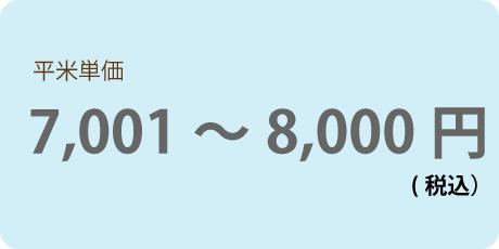 平米7001円~8000円(税込)以下の商品一覧へ