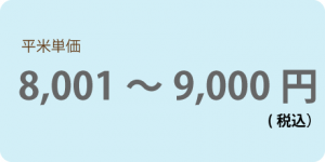 平米8001円~9000円(税込)以下の商品一覧へ
