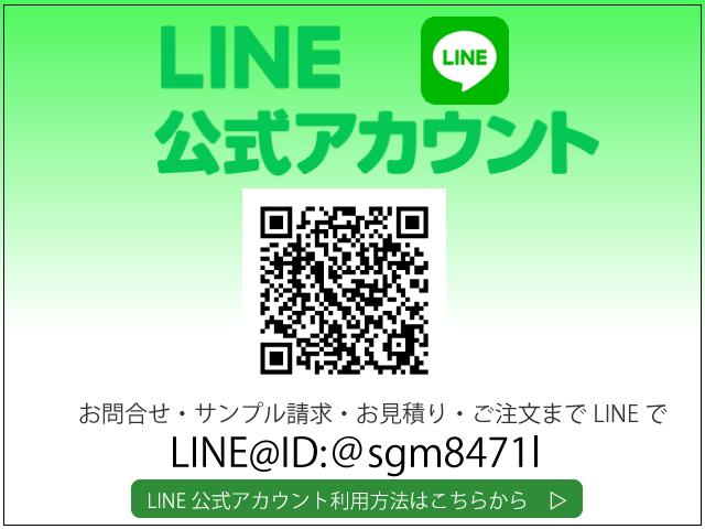 LINE公式アカウントの使い方