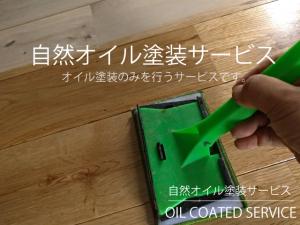 自然オイル塗装サービス