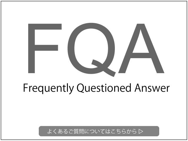 FQA よくあるご質問