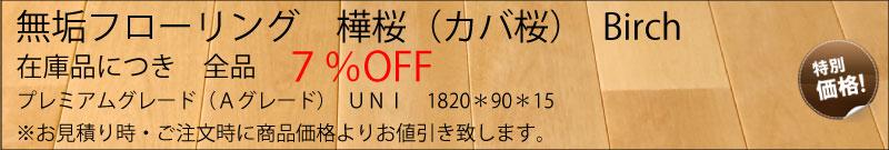 樺桜 無垢フローリング セール