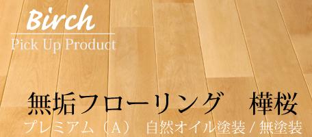 おすすめ商品 樺桜 フローリング